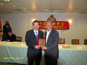 Professor Lam Kin received a souvenir from the President of the Society.
